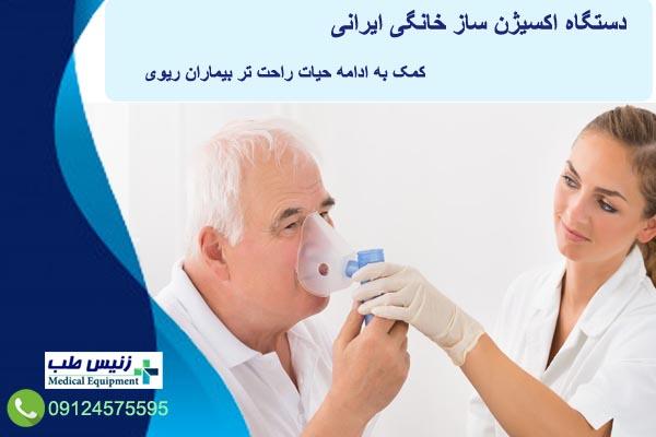 دستگاه اکسیژن ساز ایرانی نفس یار