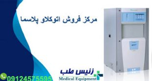 دستگاه اتوکلاو پلاسما ایرانی