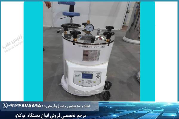 قیمت اتوکلاو ایرانی