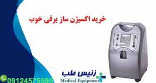 خرید دستگاه اکسیژن ساز برقی