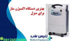 دستگاه اکسیژن ساز برای منزل