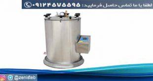 قیمت اتوکلاو ایران تولید
