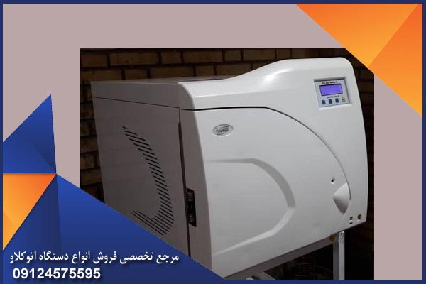 اتوکلاو تولید ایران