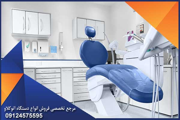 اتوکلاو دندانپزشکی