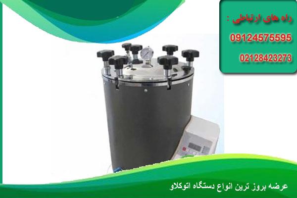 صادرات اتوکلاو آزمایشگاهی ایرانی
