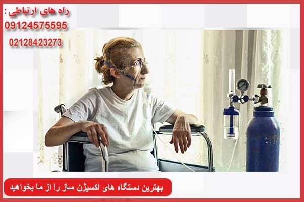 اکسیژن ساز بیماران ریوی