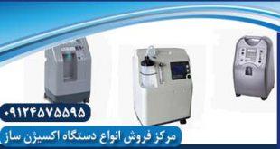 قیمت انواع دستگاه اکسیژن ساز ریه