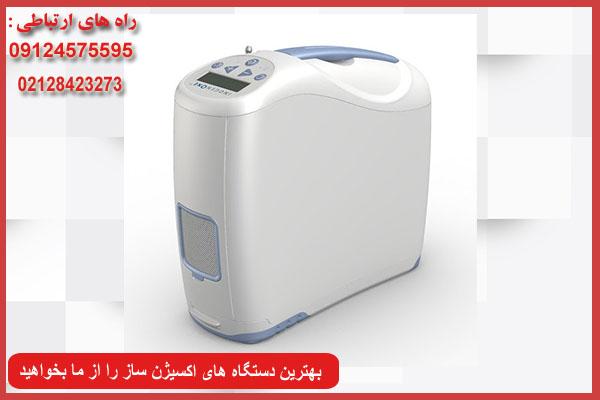 وارد کننده اکسیژن ساز پرتابل