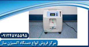 فروش ویژه دستگاه اکسیژن ساز اتاق