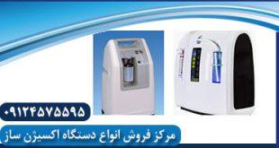 قیمت دستگاه اکسیژن سازبرقی برای بیماران تنفسی