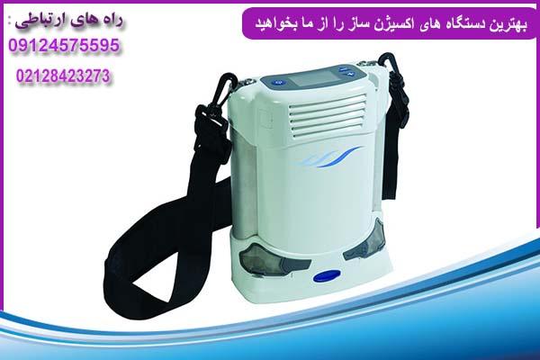 دستگاه اکسیژن ساز پرتابل