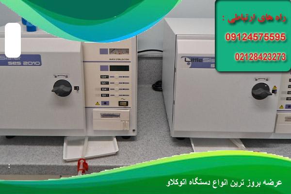 اتوکلاو دیجیتال ایرانی