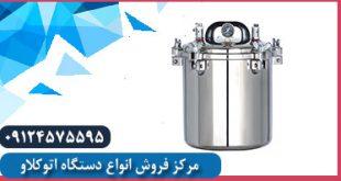 اتوکلاو 25 لیتری آزمایشگاهی قیمت تولید کننده