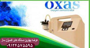 اکسیژن ساز ایرانی مارک اکساز قیمت عالی