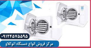 دستگاه اتوکلاو دندانپزشکی رومیزی پارس مهر