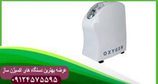 دستگاه اکسیژن ساز 5 لیتری فروش ویژه