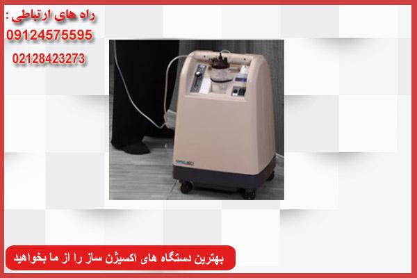 انواع دستگاه اکسیژن ساز خانگی