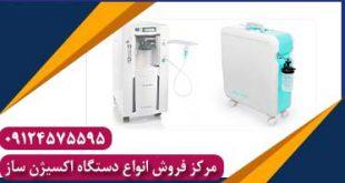 اکسیژن ساز تنفسی بیمار خرید آنلاین