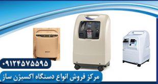 خرید دستگاه اکسیژن ساز خانگی برای کرونا