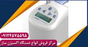 دستگاه اکسیژن ساز کوچک قابل حمل اینوژن