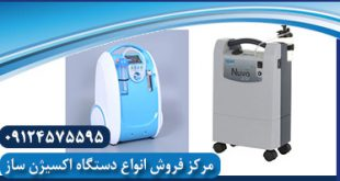 محل فروش دستگاه اکسیژن ساز خانگی در تبریز