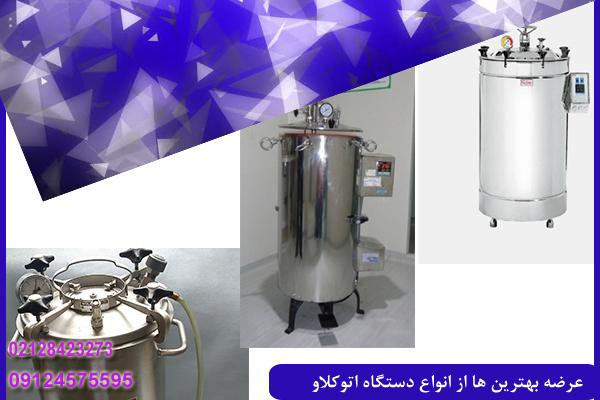 تولید کننده اتوکلاو آزمایشگاهی