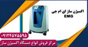 آخرین قیمت دستگاه اکسیژن ساز emg