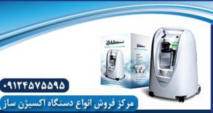 فروشنده برتر اکسیژن ساز طبی در ایران