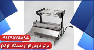 توزیع بهترین رول اتوکلاو ایرانی