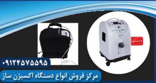 تولید و فروش دستگاه اکسیژن ساز طبی