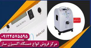 خرید ویژه دستگاه اکسیژن ساز خانگی سوشیا