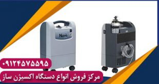 فروشگاه عرضه دستگاه تولید اکسیژن خانگی