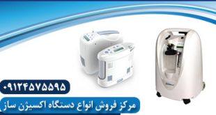 مرکز خرید اکسیژن ساز خانگی در مشهد