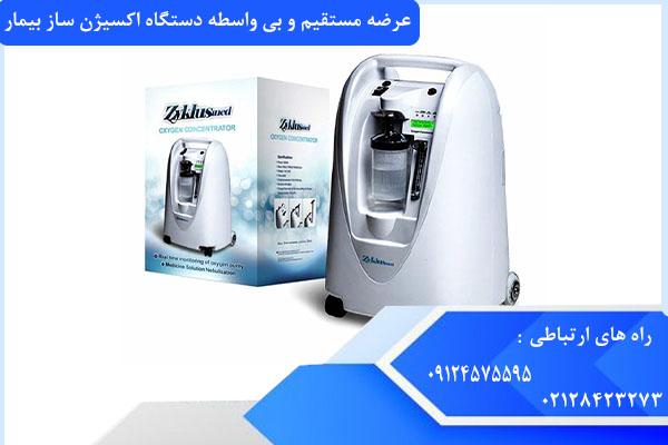 اکسیژن ساز خانگی 5 لیتری