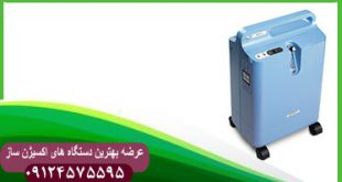 عرضه کننده دستگاه اکسیژن ساز بیمار