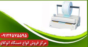 کارخانه تولید پک اتوکلاو دندانپزشکی