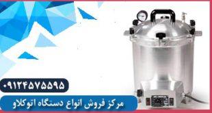 فروش مستقیم دستگاه اتوکلاو آزمایشگاهی