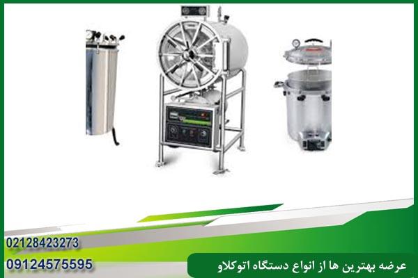 اتوکلاو آزمایشگاهی ایرانی