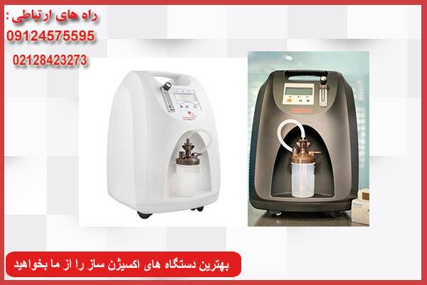 اکسیژن ساز ارزان قیمت