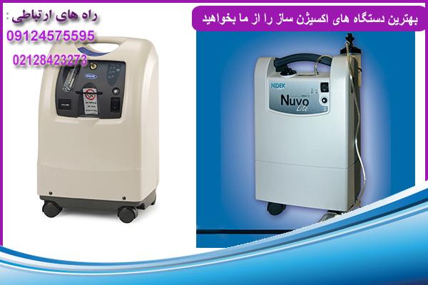 اکسیژن ساز نایدک ۸ لیتری