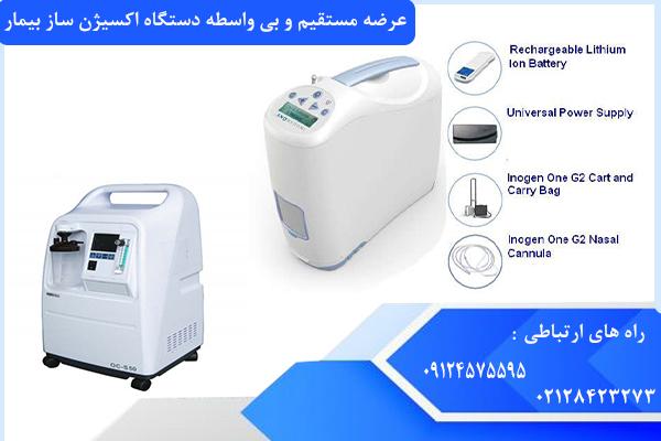 اکسیژن ساز پرتابل شارژی