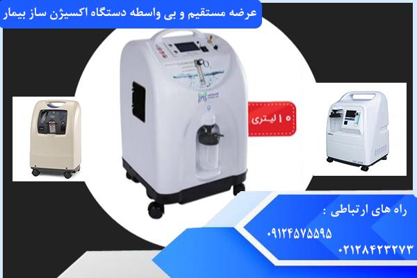 دستگاه اکسیژن ساز سبک