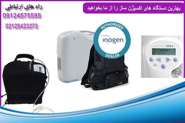 فروش اکسیژن ساز اینوژن
