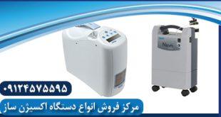 فروش بهترین دستگاه اکسیژن ساز سبک