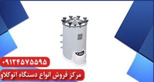 لیست قیمت اتوکلاو 50 لیتری ایران تولید