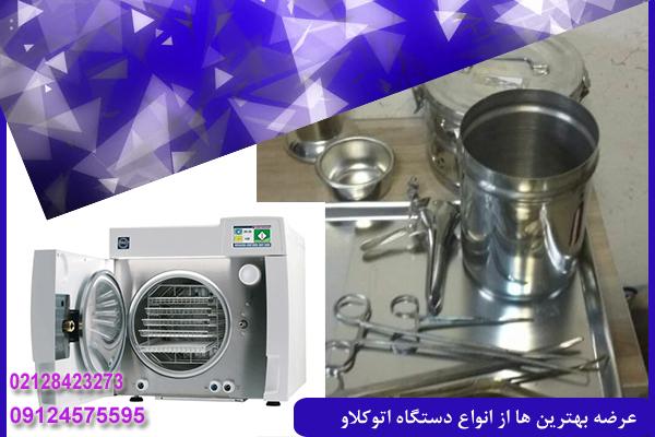 اتوکلاو رومیزی ایرانی