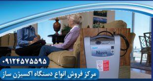 ارسال و فروش دستگاه اکسیژن ساز برای خانه