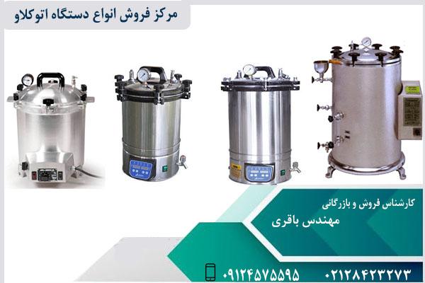 فروش اتوکلاو ساخت ایران