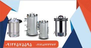 قیمت دستگاه اتوکلاو 55 لیتری ساخت ایران