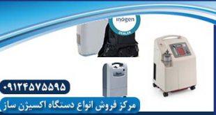 خرید مستقیم دستگاه اکسیژن ساز خون بیماران
